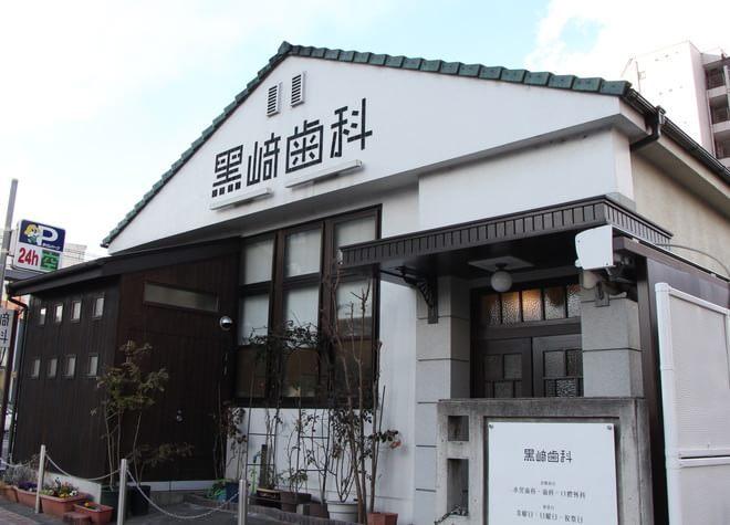 黒﨑歯科医院1