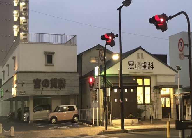 黒﨑歯科医院3