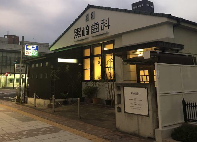 黒﨑歯科医院