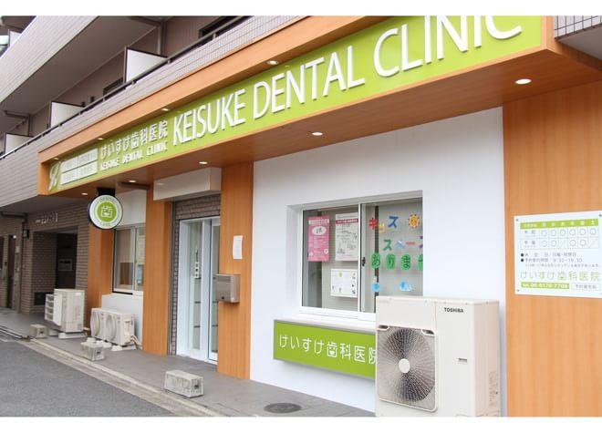 けいすけ歯科医院