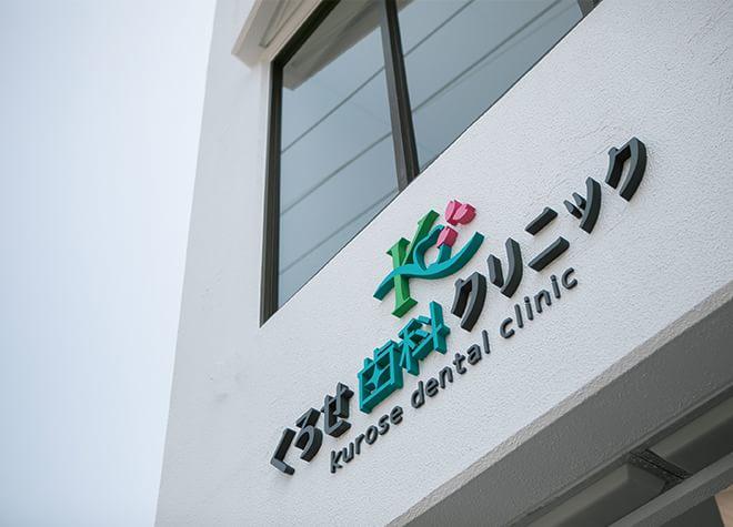 くろせ歯科クリニック(中区湊)3