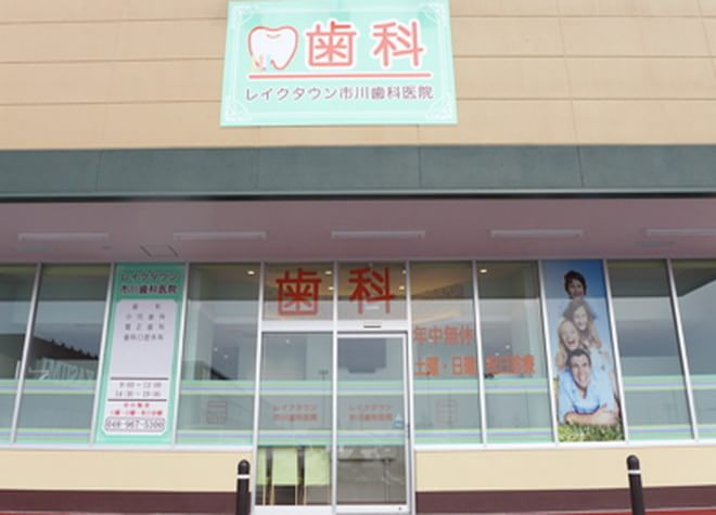 レイクタウン市川歯科医院