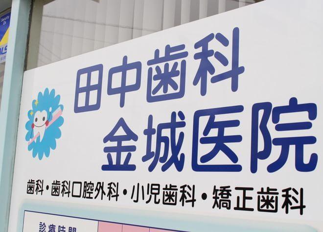 田中歯科金城医院6