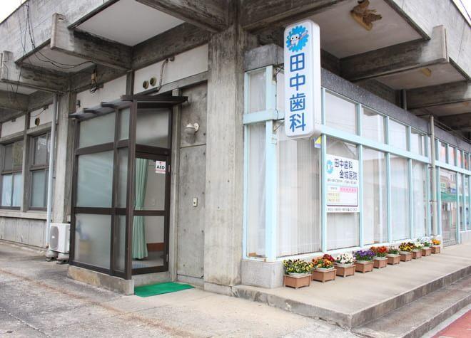 田中歯科金城医院7