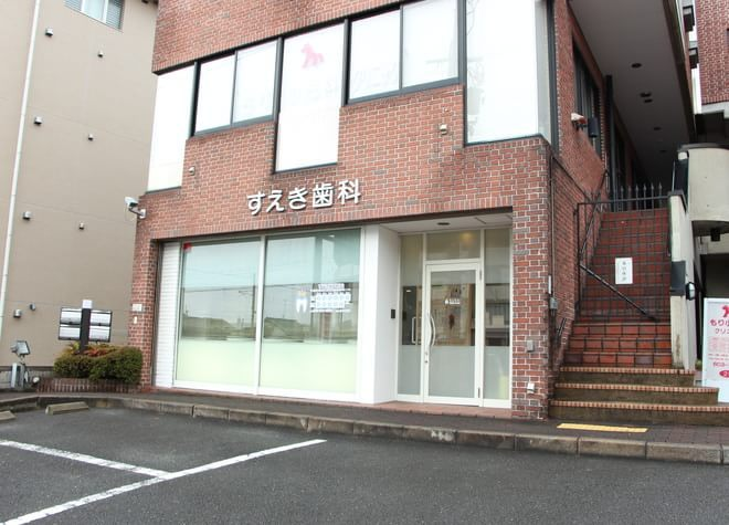 すえき歯科医院6