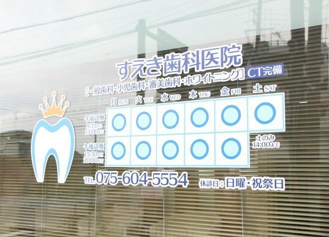 すえき歯科医院7