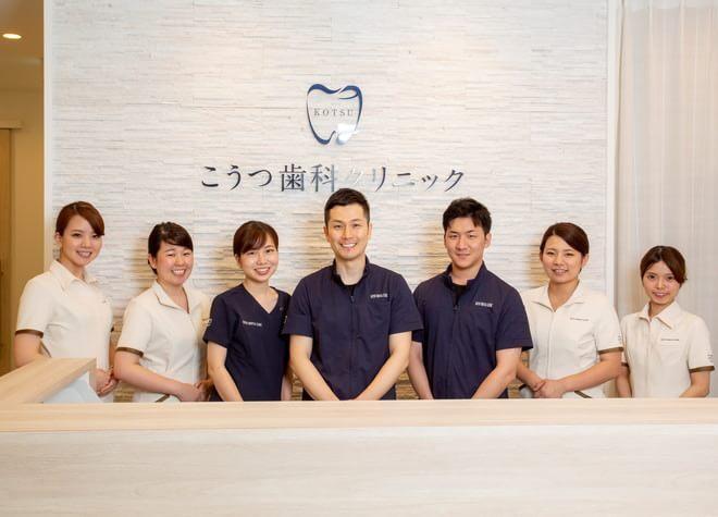 こうつ歯科クリニック