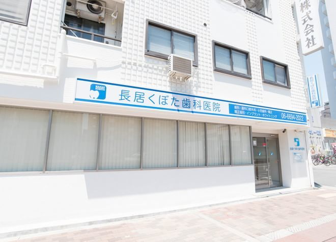 長居くぼた歯科医院2