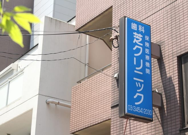 歯科・芝クリニック7