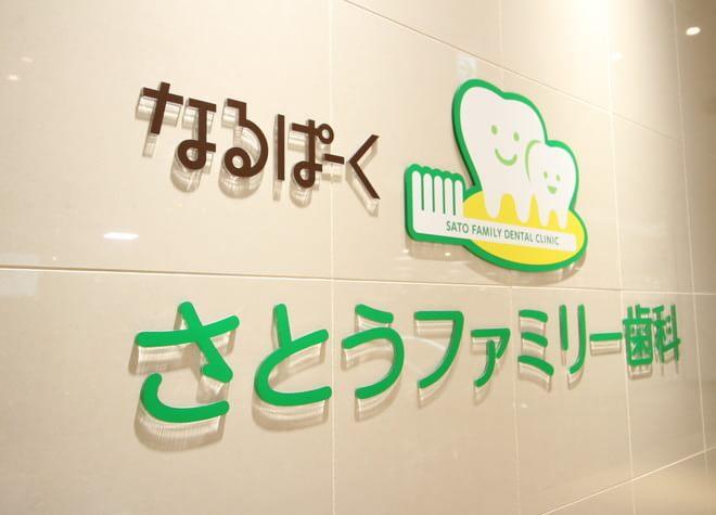 なるぱーくさとうファミリー歯科7