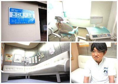 矢口歯科医院1
