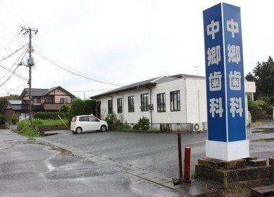中郷歯科医院 南中郷駅 2の写真