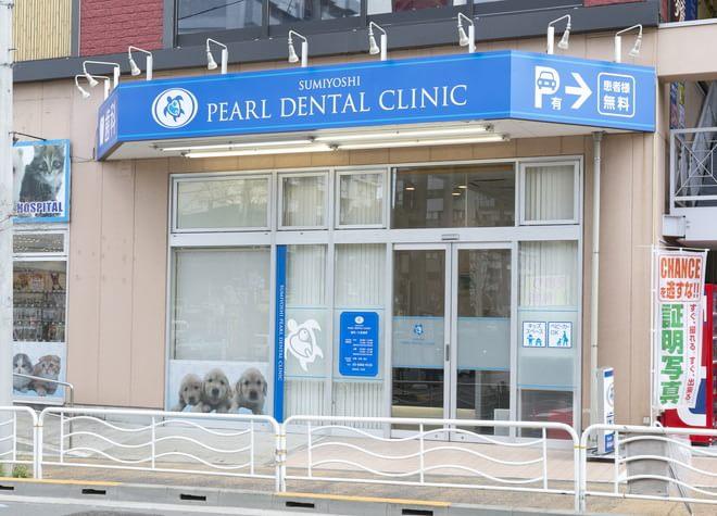 住吉パール歯科クリニック