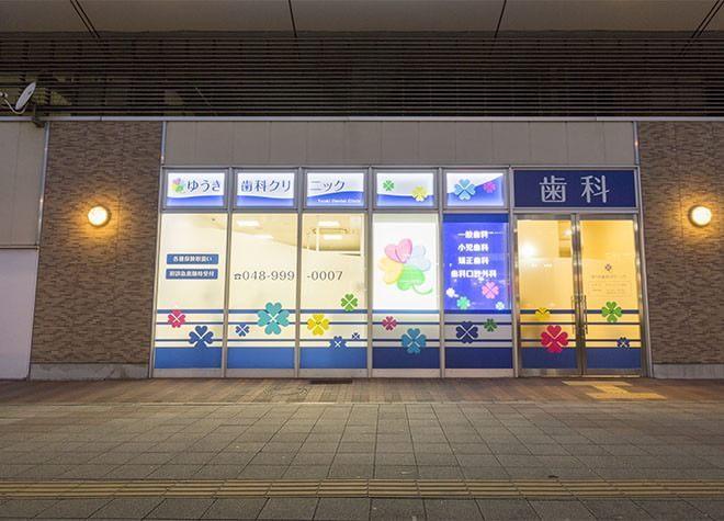八潮駅近辺の歯科・歯医者「ゆうき歯科クリニック」