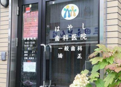 林歯科医院6