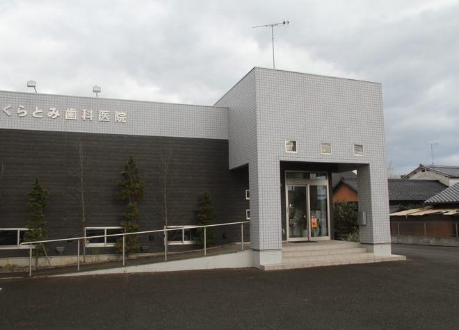 くらとみ歯科医院(豊前市)4