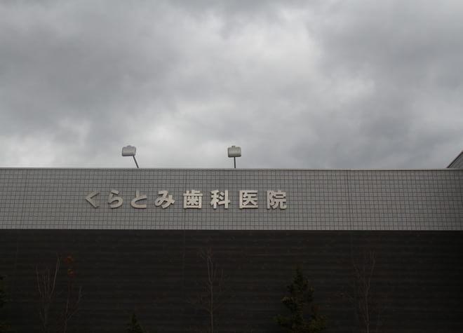 くらとみ歯科医院(豊前市)5