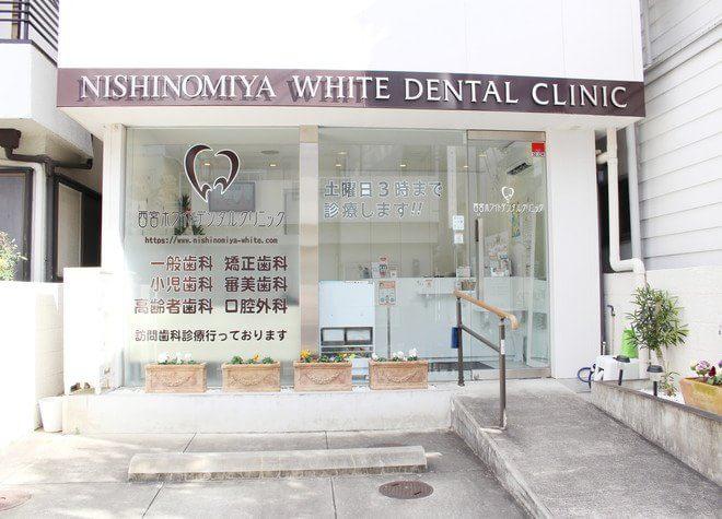 西宮ホワイトデンタル増井医院