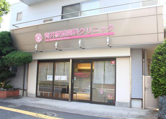 青井駅前歯科クリニック7