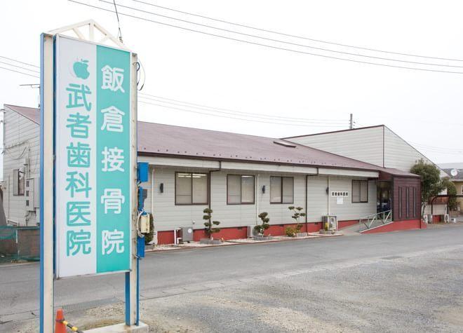 武者歯科医院