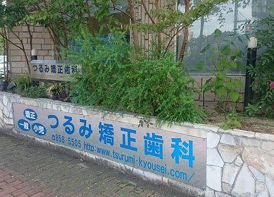 つるみ矯正歯科の医院写真