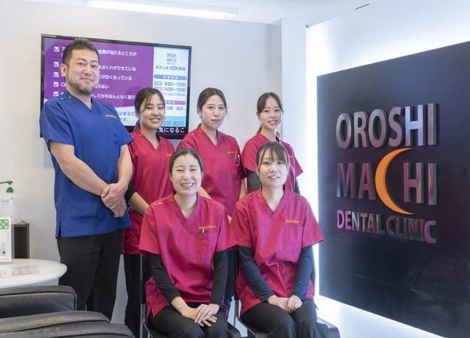 おろしまち歯科医院