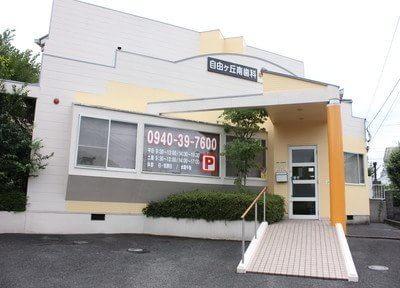 自由ヶ丘南歯科の医院写真