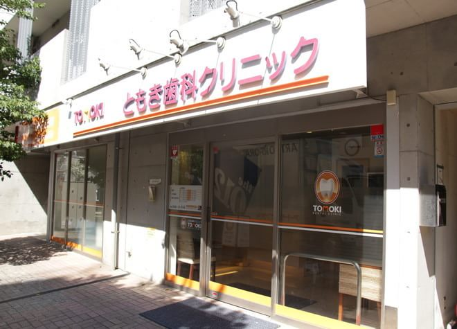 ともき歯科クリニック7