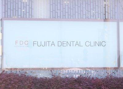 藤田歯科の医院写真