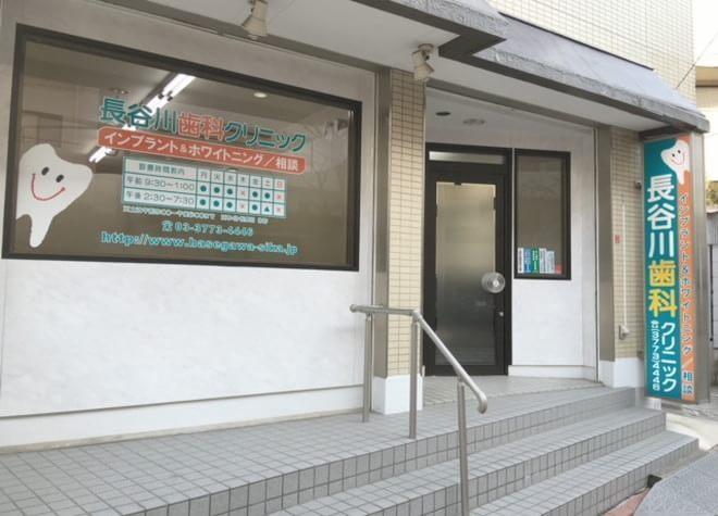 長谷川歯科クリニック6