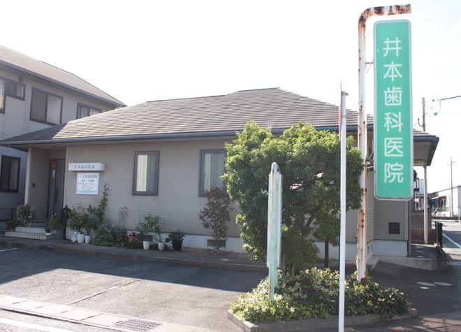 井本歯科医院7