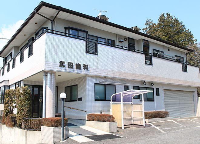 武田歯科医院(写真1)