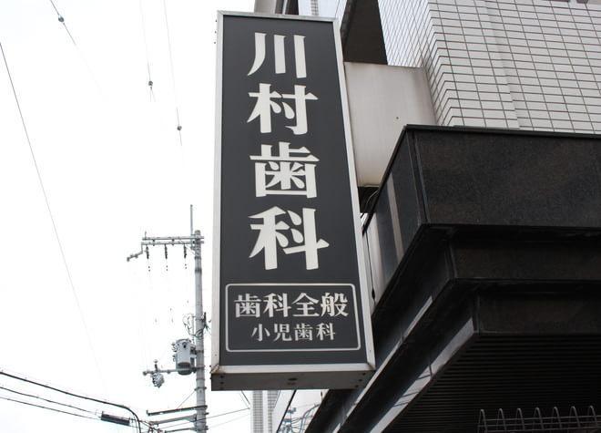 川村歯科医院(西京極大門町)7
