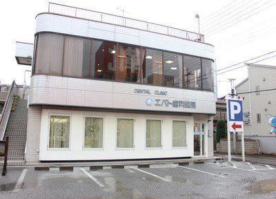エバト歯科医院2