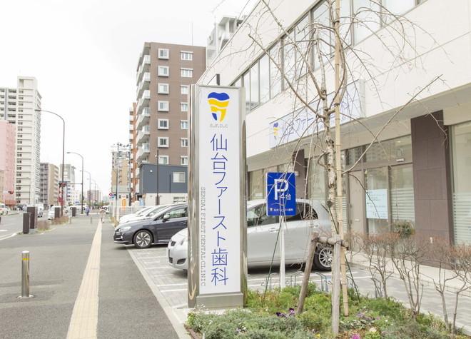 仙台ファースト歯科7