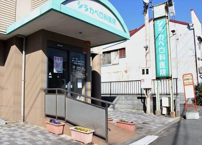 シラカベ歯科医院2