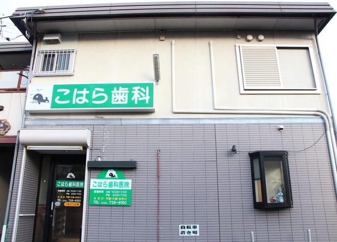こはら歯科医院7