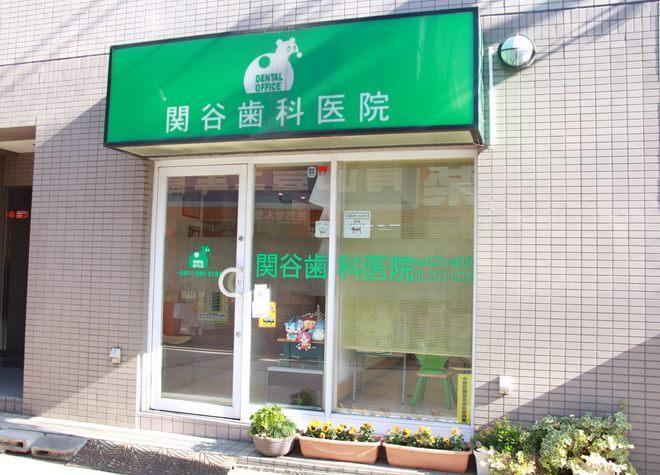 関谷歯科医院7