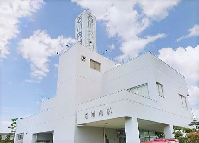 石川内科(歯科)