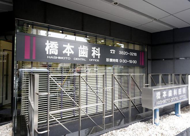 橋本歯科医院7