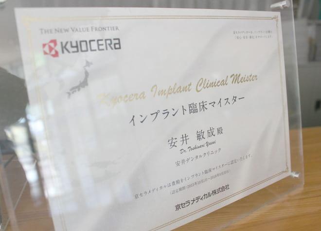 安井デンタルクリニック2
