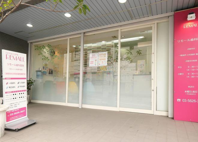 リモール歯科医院