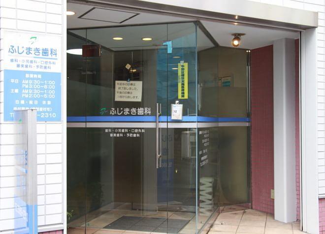 ふじまき歯科7