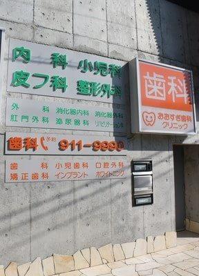 おおすぎ歯科クリニックのある建物ではさまざまな科目を扱っております。