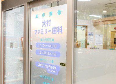 大村ファミリー歯科の医院写真