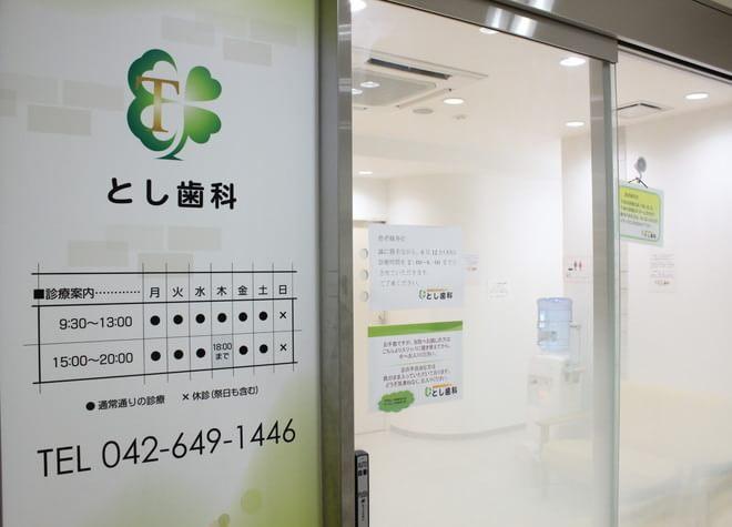 とし歯科医院4