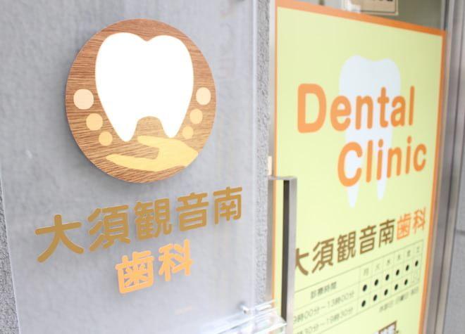 大須観音南歯科7