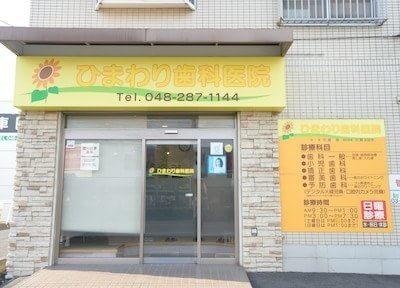 南鳩ヶ谷駅近辺の歯科・歯医者「ひまわり歯科医院」