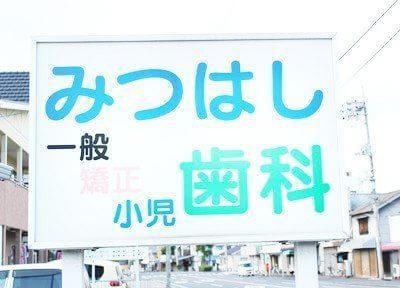 岡山駅から車で20分のところにみつはし歯科医院があります。