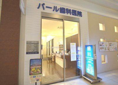 パール歯科医院 越谷3